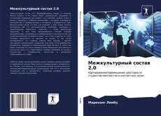 Capa do livro de Межкультурный состав 2.0