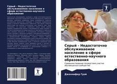 Bookcover of Серый - Недостаточно обслуживаемое население в сфере естественно-научного образования