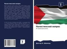 Couverture de Палестинский вопрос