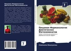 Обложка Пищевая Фармакология Диетических Фитохимикатов
