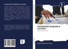 Bookcover of УПРАВЛЕНИЕ ЛЮДЬМИ И КОУЧИНГ: