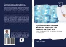 Bookcover of Проблемы обеспечения качества медицинской помощи на практике