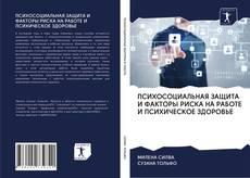 Buchcover von ПСИХОСОЦИАЛЬНАЯ ЗАЩИТА И ФАКТОРЫ РИСКА НА РАБОТЕ И ПСИХИЧЕСКОЕ ЗДОРОВЬЕ