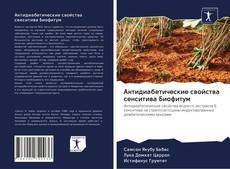 Bookcover of Антидиабетические свойства сенситива Биофитум