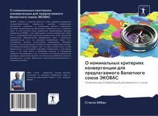 Borítókép a  О номинальных критериях конвергенции для предлагаемого Валютного союза ЭКОВАС - hoz