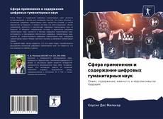 Copertina di Сфера применения и содержание цифровых гуманитарных наук