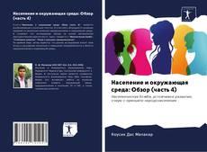 Bookcover of Население и окружающая среда: Обзор (часть 4)