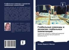 Portada del libro de Глобальные команды и развитие глобальных компетенций