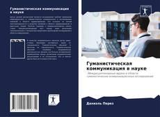 Bookcover of Гуманистическая коммуникация в науке