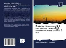 Buchcover von Инвертор напряжения 12 В постоянного тока до 110 В переменного тока с 600 Вт & нсп