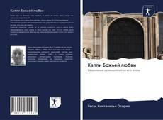 Bookcover of Капли Божьей любви