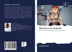 Portada del libro de Мигрень и ее лечение