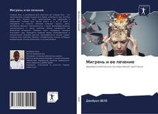Copertina di Мигрень и ее лечение