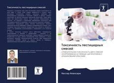 Buchcover von Токсичность пестицидных смесей