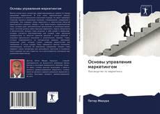 Portada del libro de Основы управления маркетингом
