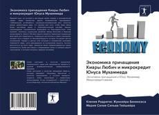 Обложка Экономика причащения Киары Любич и микрокредит Юнуса Мухаммеда