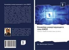 Обложка Конвейер инвертирующего тока КМОП