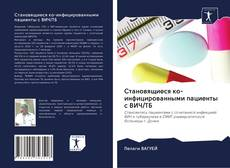 Обложка Становящиеся ко-инфицированными пациенты с ВИЧ/ТБ