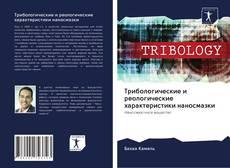 Обложка Трибологические и реологические характеристики наносмазки