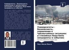 Portada del libro de Университеты - безопасность, управление в чрезвычайных ситуациях и стихийных бедствиях (инциденты и события)