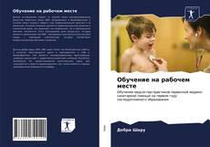 Capa do livro de Обучение на рабочем месте