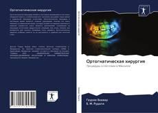 Bookcover of Ортогнатическая хирургия