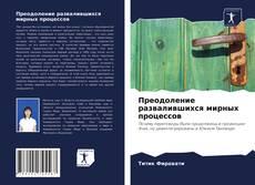 Capa do livro de Преодоление развалившихся мирных процессов