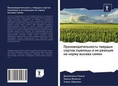 Обложка Производительность твердых сортов пшеницы и их реакция на норму высева семян