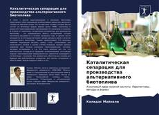 Bookcover of Каталитическая сепарация для производства альтернативного биотоплива