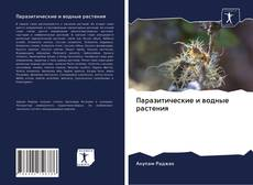 Bookcover of Паразитические и водные растения