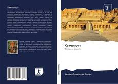 Bookcover of Хатчепсут