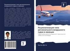 Buchcover von Рационализация типа регионального воздушного судна в авиации