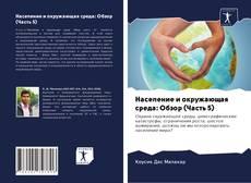 Bookcover of Население и окружающая среда: Обзор (Часть 5)