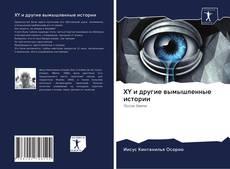 Bookcover of XY и другие вымышленные истории