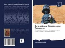 Bookcover of Дети войны в Сальвадоре и Гватемале
