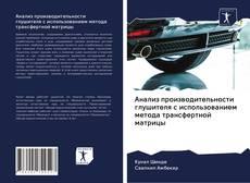 Portada del libro de Анализ производительности глушителя с использованием метода трансфертной матрицы