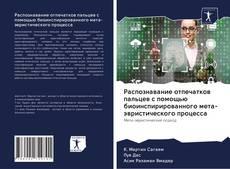 Bookcover of Распознавание отпечатков пальцев с помощью биоинспирированного мета-эвристического процесса