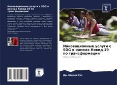 Bookcover of Инновационные услуги с SDG в рамках Ковид 19 по трансформации+Развитие талантов