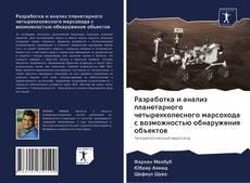 Обложка Разработка и анализ планетарного четырехколесного марсохода с возможностью обнаружения объектов