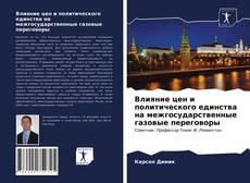 Buchcover von Влияние цен и политического единства на межгосударственные газовые переговоры