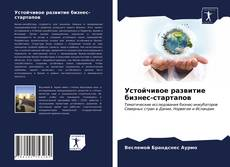 Portada del libro de Устойчивое развитие бизнес-стартапов
