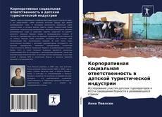 Bookcover of Корпоративная социальная ответственность в датской туристической индустрии
