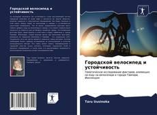Portada del libro de Городской велосипед и устойчивость
