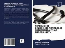 Capa do livro de ПЕРЕКИСНОЕ ОКИСЛЕНИЕ ЛИПИДОВ И АНТИОКСИДАНТНАЯ СПОСОБНОСТЬ
