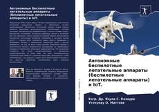 Обложка Автономные беспилотные летательные аппараты (беспилотные летательные аппараты) и IoT.