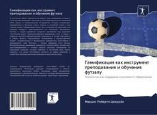 Обложка Гамификация как инструмент преподавания и обучения футзалу