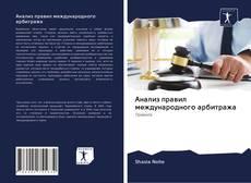 Анализ правил международного арбитража的封面