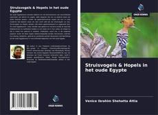Portada del libro de Struisvogels & Hopels in het oude Egypte