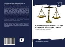 Couverture de Сравнительный анализ закона о разводе в Англии и Дании