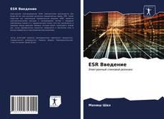Capa do livro de ESR Введение